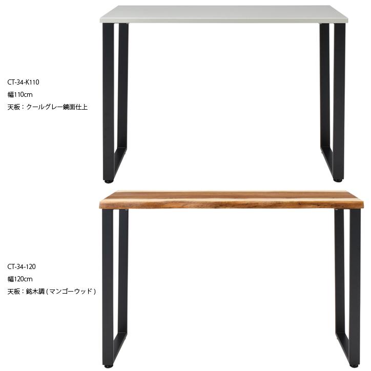CT-34-K110 カウンターテーブル