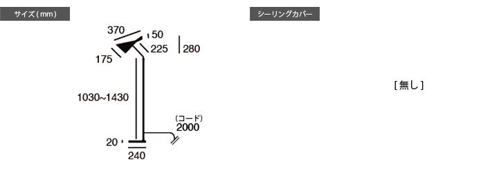 AW-0510 ジェネシスフロアーランプ 詳細7