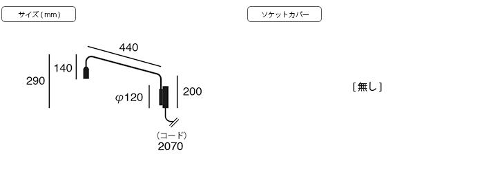 AW-0523 バルセロナウォールランプ 詳細6