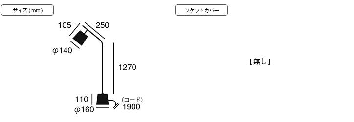 AW-0530 パナマフロアランプ 詳細6