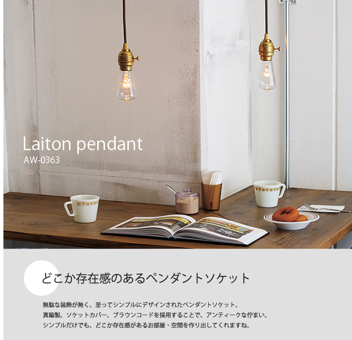 AW-0363Z  Laiton pendant 詳細1