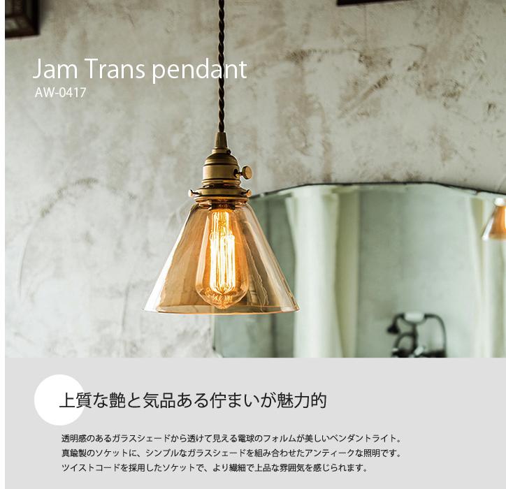 AW-0417 ジャムトランスペンダント 詳細1