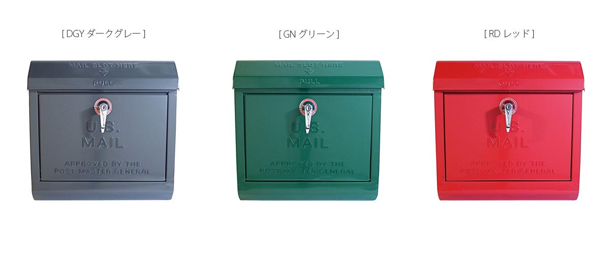 TK-2075 US Mail box ダークグレー、グリーン、レッド