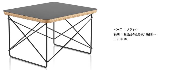 イームズ ワイヤーベース テーブル LTRT ブラック 詳細2