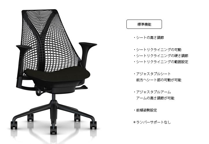 セイルチェア ブラック 詳細3