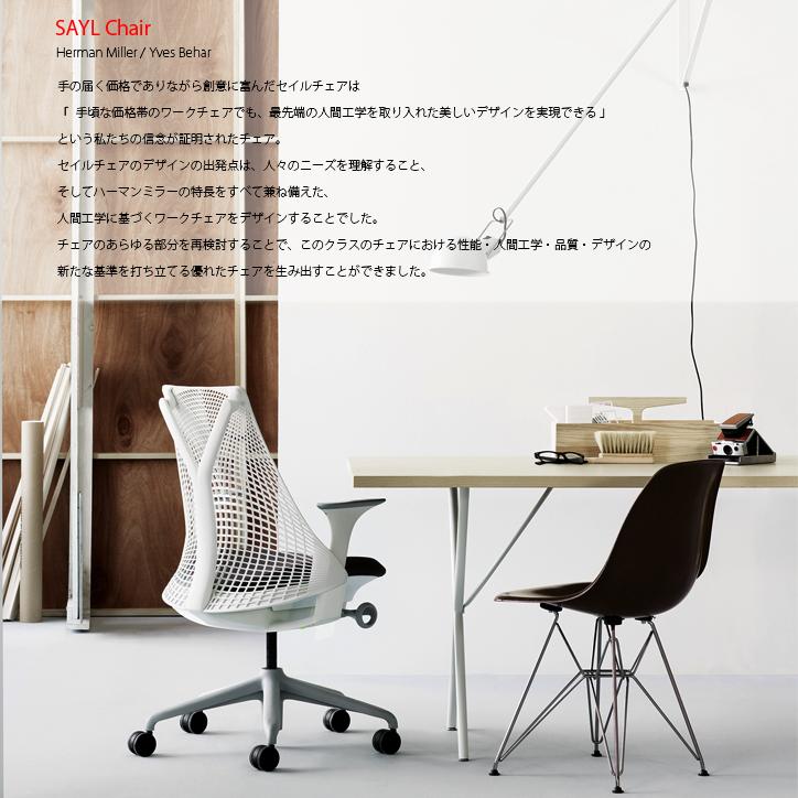 セイルチェア ホワイト フォグ 詳細1