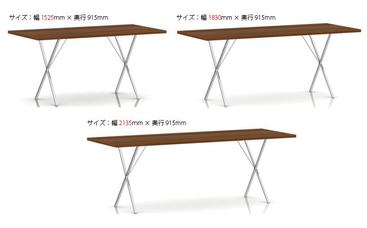 ネルソンXレッグテーブルのサイズ