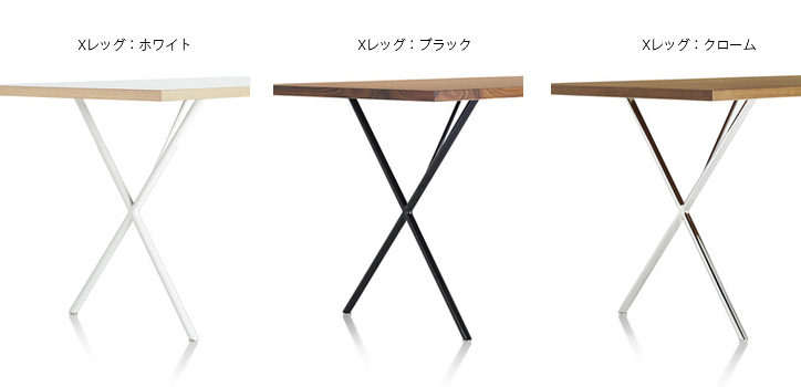 ネルソンXレッグテーブルのXレッグ