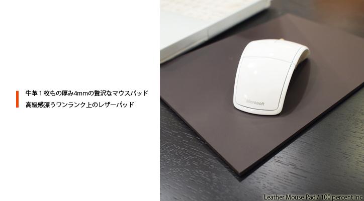 レザーマウスパッド BR1