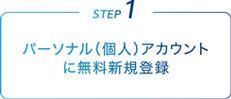 登録作業1