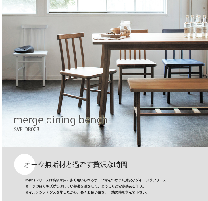 SVE-DB003 merge dining bench 1