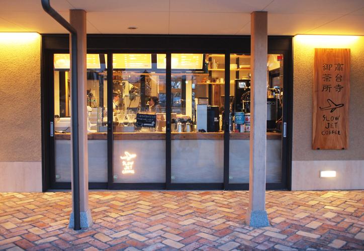 SLOW JET CAFFEE 高台寺