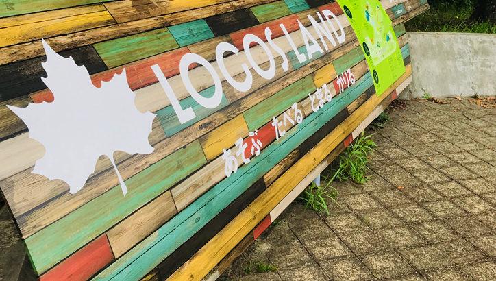 京都で密かに熱い城陽のロゴスランドへ
